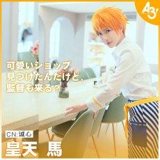 画像1: 「一部在庫」激安!! A3!(エースリー) 【アクターズカフェOPEN】 皇天馬 コスプレ衣装 (1)