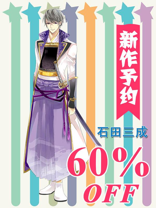 画像1: 新作予約 イケメン戦国 時をかける恋 新たなる出逢い 石田三成 コスプレ衣装 (1)