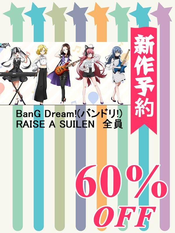 画像1: 新作予約 BanG Dream!(バンドリ!) 7th☆LIVE RAISE A SUILEN 全員 コスプレ衣装 (1)