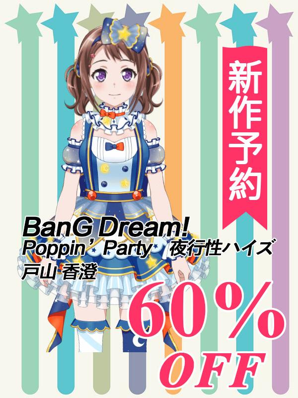 画像1: 新作予約 BanG Dream!(バンドリ!) Poppin'Party 夜行性ハイズ 戸山 香澄 コスプレ衣装 (1)
