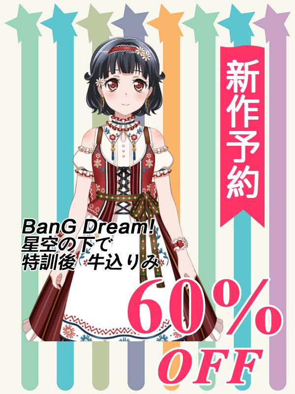 画像1: 新作予約 BanG Dream!(バンドリ!) 星空の下で 特訓後 牛込りみ コスプレ衣装 (1)