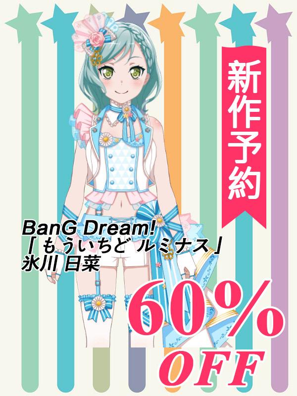 画像1: 新作予約 BanG Dream!(バンドリ!) Pastel*Palettes 「もういちど ルミナス」   氷川 日菜 コスプレ衣装 (1)