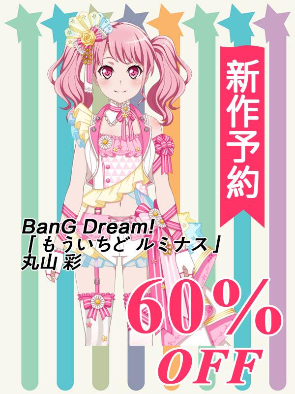 画像1: 新作予約 BanG Dream!(バンドリ!) Pastel*Palettes 「もういちど ルミナス」   丸山 彩 コスプレ衣装 (1)