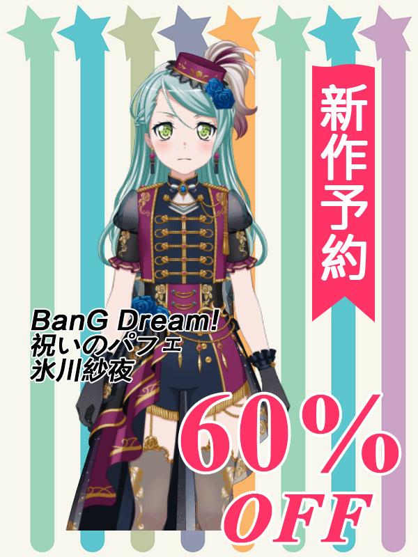 画像1: 新作予約 BanG Dream!(バンドリ!) 祝いのパフェ 氷川紗夜 コスプレ衣装 (1)