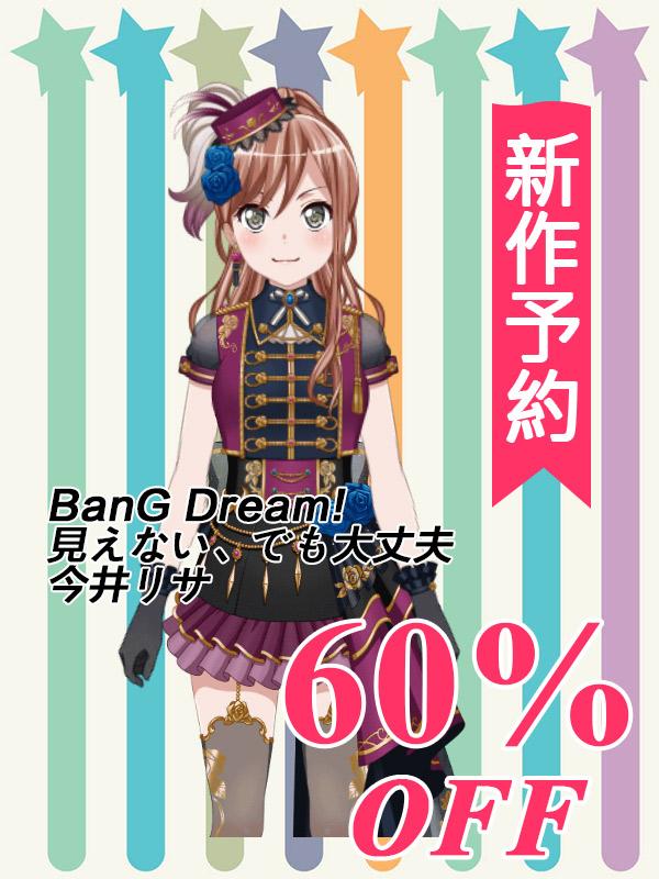 画像1: 新作予約 BanG Dream!(バンドリ!) 見えない、でも大丈夫 今井リサ コスプレ衣装 (1)