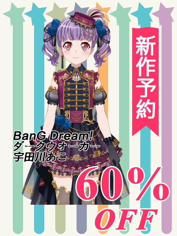 画像1: 新作予約 BanG Dream!(バンドリ!) ダークウォーカー 宇田川あこ  コスプレ衣装 (1)