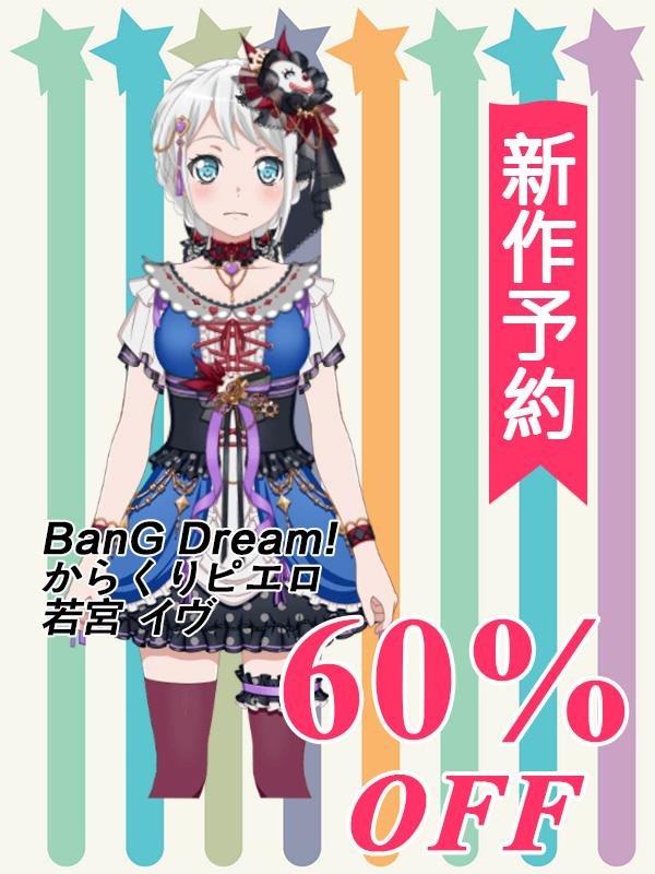 画像1: 新作予約 BanG Dream!(バンドリ!) Pastel*Palettes からくりピエロ 若宮 イヴ コスプレ衣装 (1)