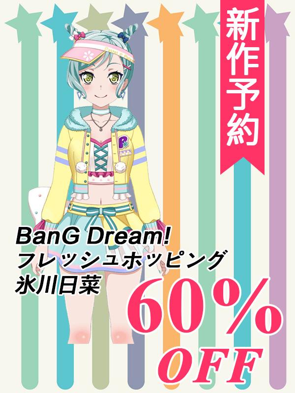 画像1: 新作予約 BanG Dream!(バンドリ!) フレッシュホッピング 氷川日菜 コスプレ衣装 (1)