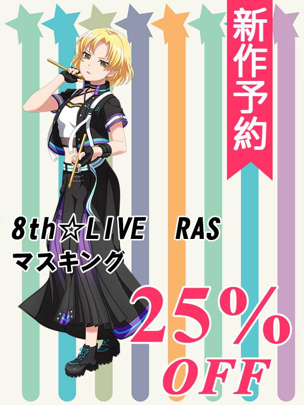画像1: 新作予約 BanG Dream! 8th☆LIVE 夏の野外3DAYS RAISE A SUILEN RAS マスキング コスプレ衣装 (1)