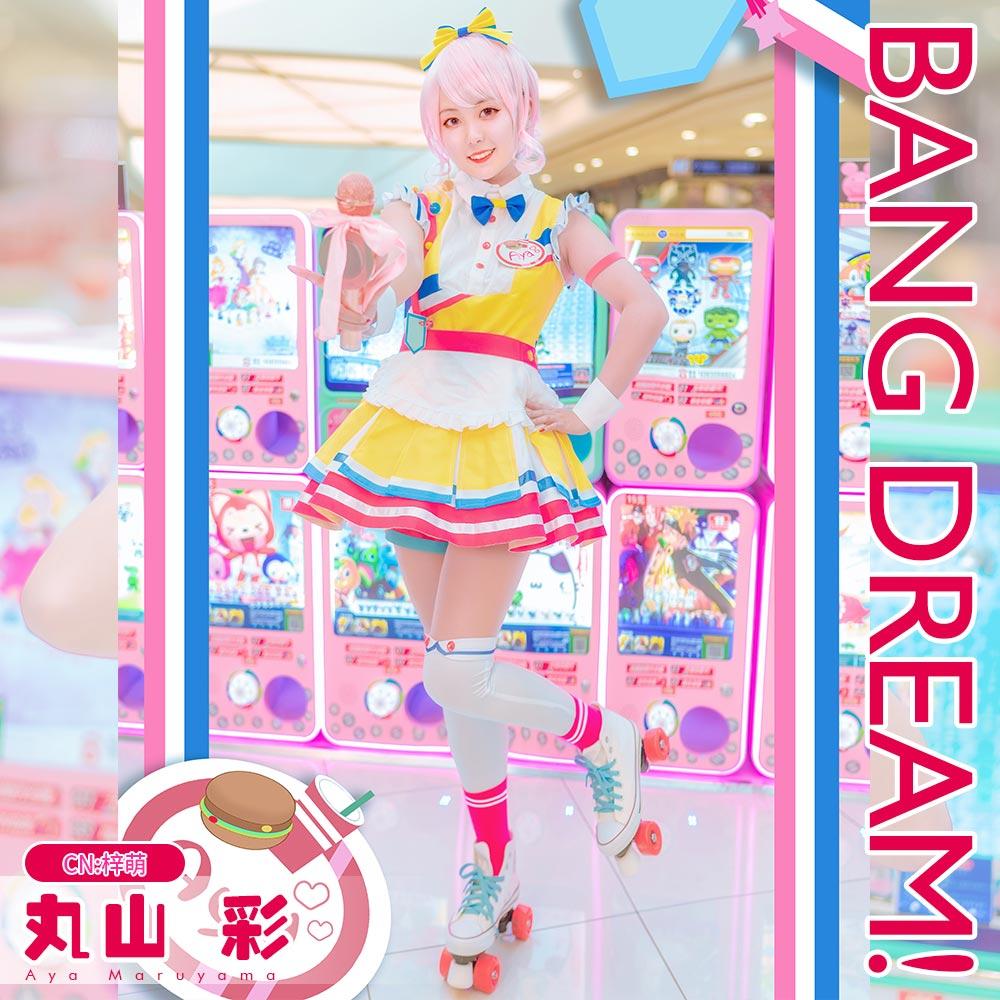 画像1: 激安!! BanG Dream!(バンドリ!) エールソング ひとりじゃないんだから 丸山彩 コスプレ衣装 (1)