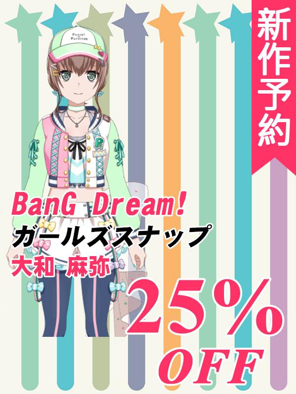 画像1: 新作予約 BanG Dream!(バンドリ!) Pastel*Palettes ガールズスナップ 大和 麻弥 コスプレ衣装 (1)