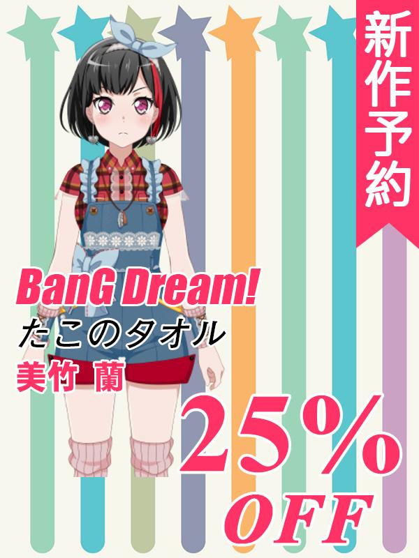 画像1: 新作予約 BanG Dream!(バンドリ!) Afterglow たこのタオル 美竹 蘭 コスプレ衣装【3点達成、ご入金後2ヶ月間出荷予定】 (1)