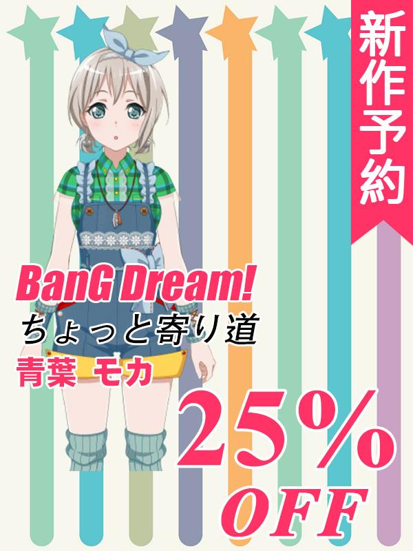 画像1: 新作予約 BanG Dream!(バンドリ!) Afterglow ちょっと寄り道 青葉 モカ コスプレ衣装【3点達成、ご入金後2ヶ月間出荷予定】 (1)