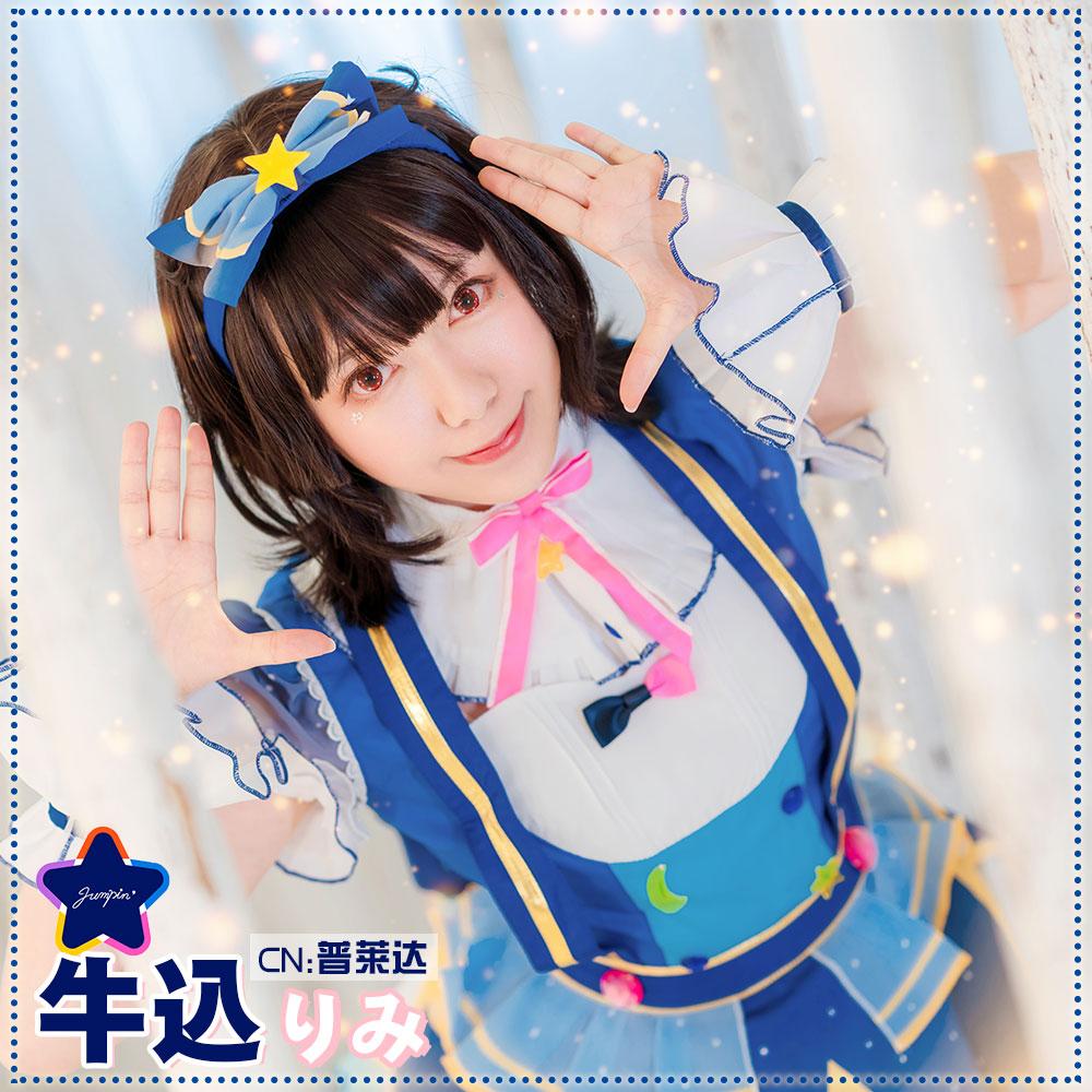 画像1: 激安!! BanG Dream!(バンドリ!) Poppin'Party 夜行性ハイズ 牛込 りみ コスプレ衣装 (1)