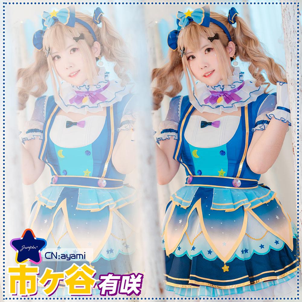 画像1: 激安!! BanG Dream!(バンドリ!) Poppin'Party 夜行性ハイズ 市ヶ谷 有咲 コスプレ衣装 (1)