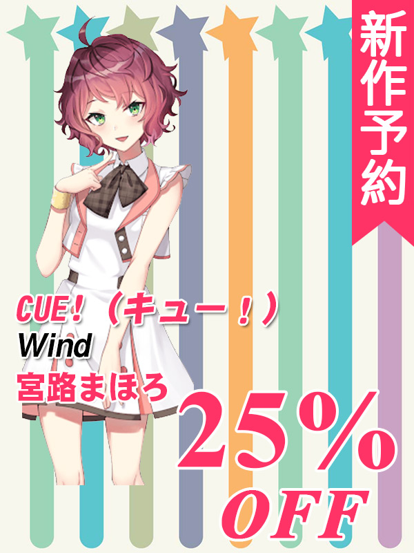 画像1: 新作予約 CUE!(キュー!) Wind 宮路まほろ コスプレ衣装 (1)