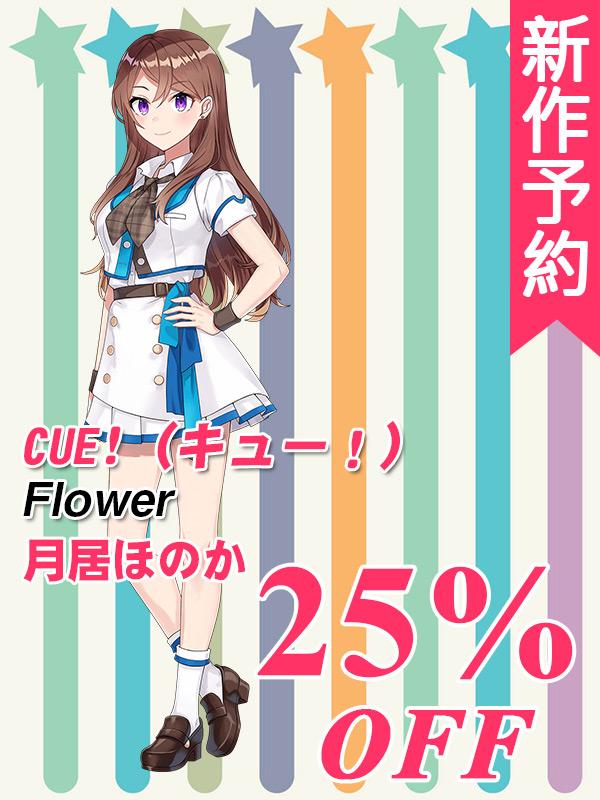 画像1: 新作予約 CUE!(キュー!) Flower 月居ほのか コスプレ衣装 (1)