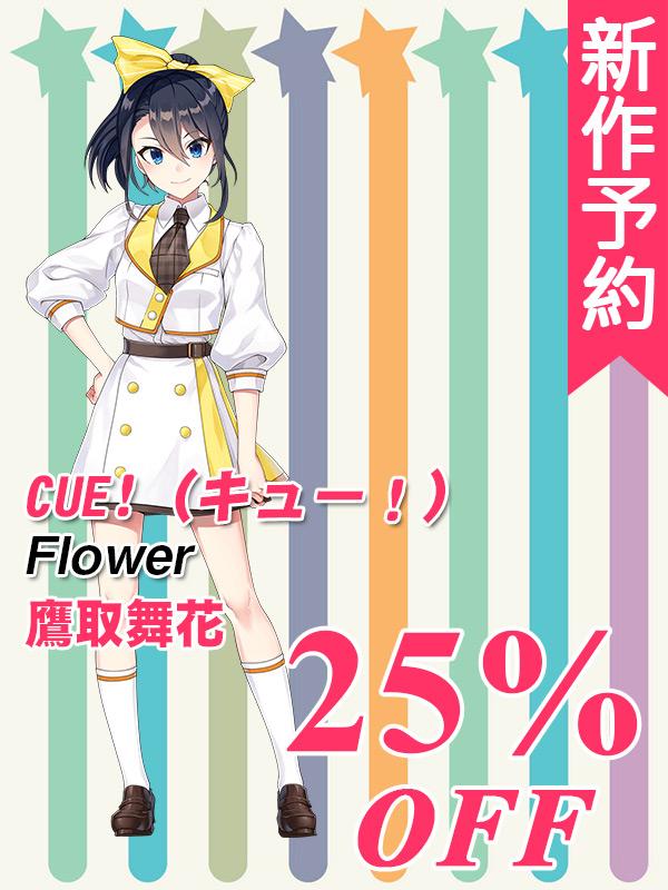 画像1: 新作予約 CUE!(キュー!) Flower 鷹取舞花 コスプレ衣装 (1)