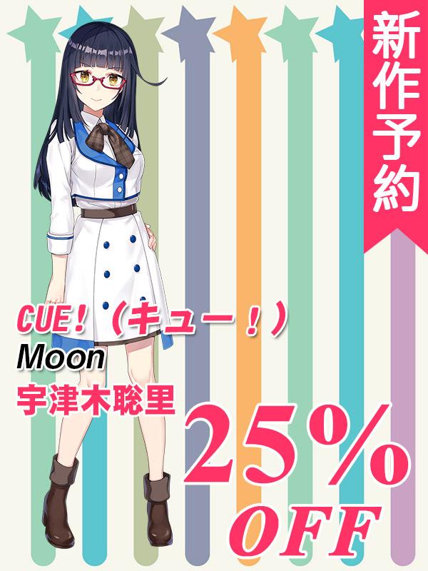 画像1: 新作予約 CUE!(キュー!) Moon 丸山利恵 宇津木聡里 明神凛音 遠見鳴 コスプレ衣装 (1)
