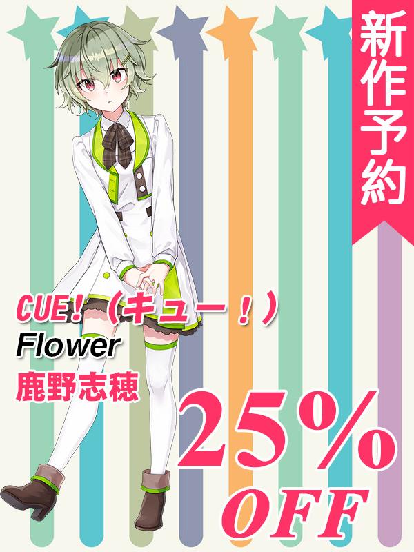 画像1: 新作予約 CUE!(キュー!) Flower 鹿野志穂 コスプレ衣装 (1)