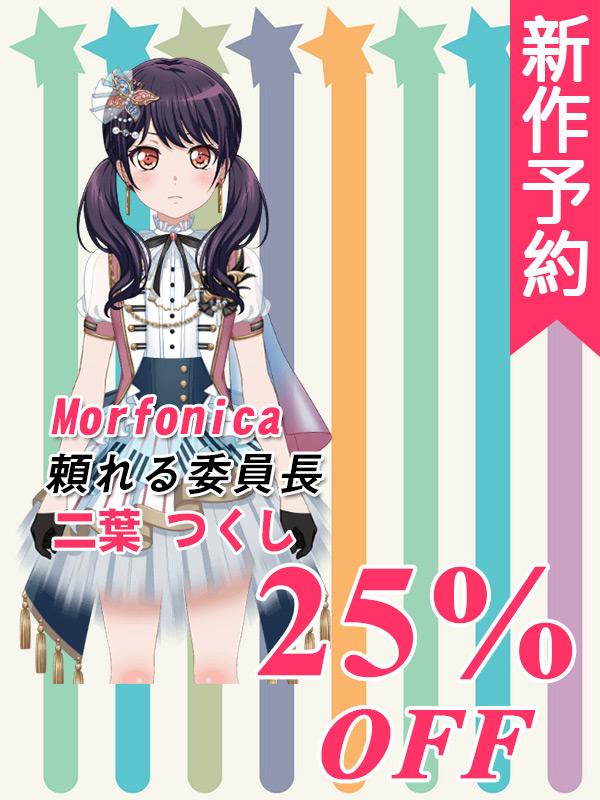 画像1: 新作予約 BanG Dream!(バンドリ!) Morfonica モルフォニカ モニカ 頼れる委員長 二葉 つくし  コスプレ衣装 (1)