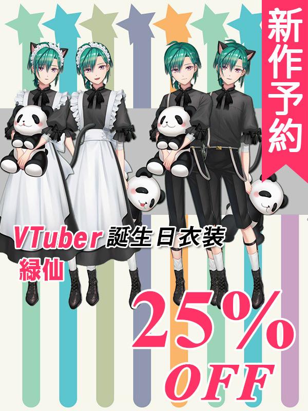 画像1: 新作予約 バーチャルYouTuber VTuber にじさんじ 誕生日衣装 緑仙 コスプレ衣装 (1)