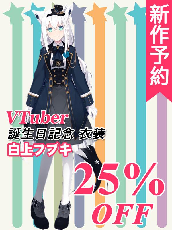 画像1: 新作予約 バーチャルYouTuber VTuber 誕生日記念 衣装 白上フブキ コスプレ衣装 (1)
