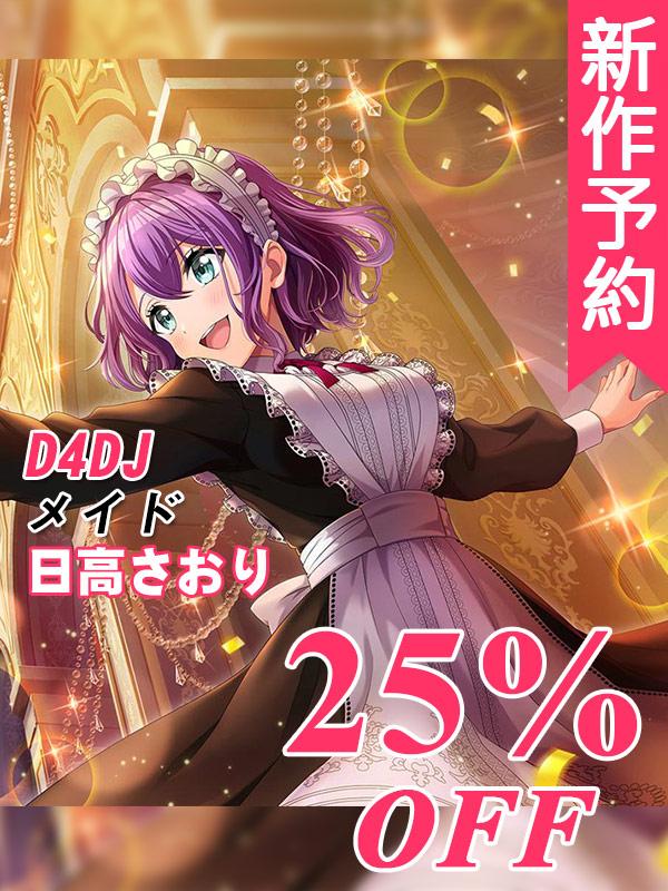 画像1: 新作予約 D4DJ 瀬戸リカ 日高さおり  松山ダリア メイド コスプレ衣装 (1)