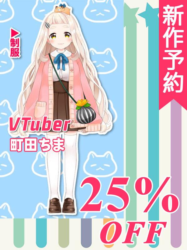 画像1: 新作予約 バーチャルYouTuber Vtuber 町田ちま コスプレ衣装 (1)