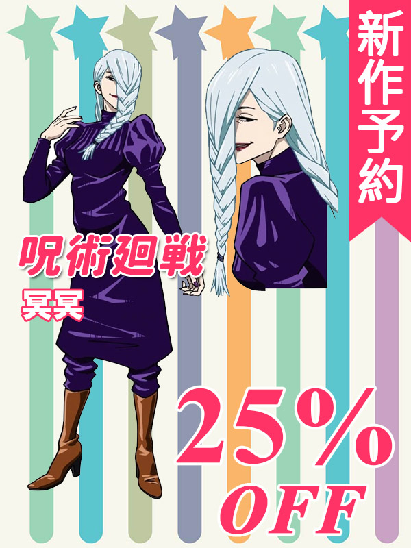 画像1: 新作予約 呪術廻戦 冥冥 コスプレ衣装 (1)