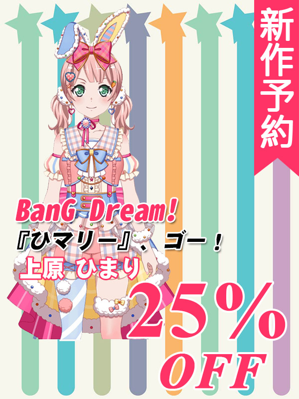 画像1: 新作予約 BanG Dream!(バンドリ) 『ひマリー』、ゴー! 上原 ひまり コスプレ衣装  (1)