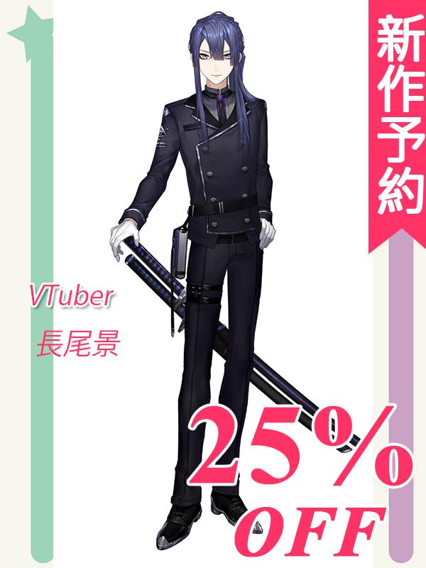画像1: 新作予約 バーチャルYouTuber Vtuber  にじさんじ 長尾景 コスプレ衣装 (1)