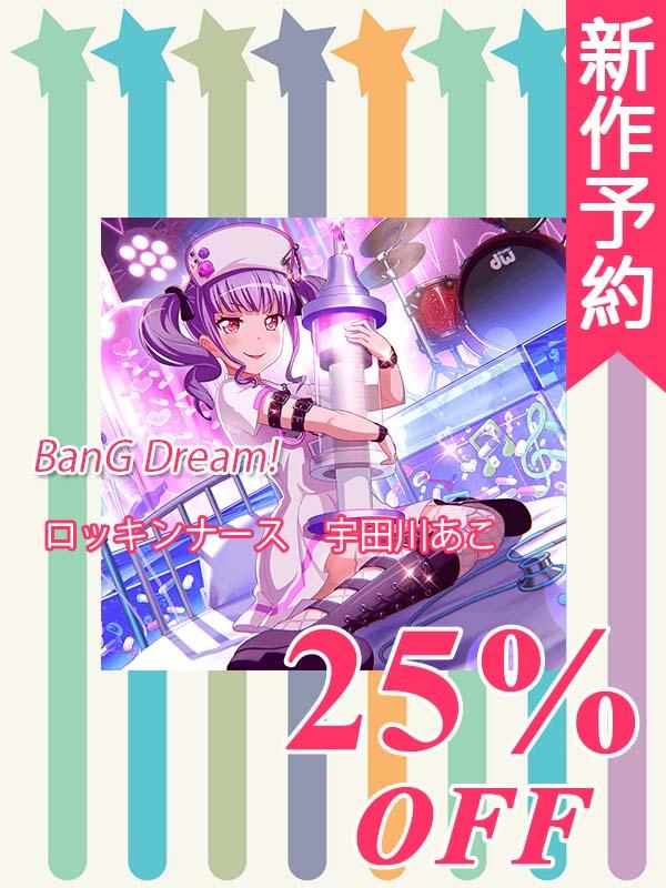 画像1: 新作予約 BanG Dream!(バンドリ) ロッキンナース 宇田川あこ コスプレ衣装 (1)