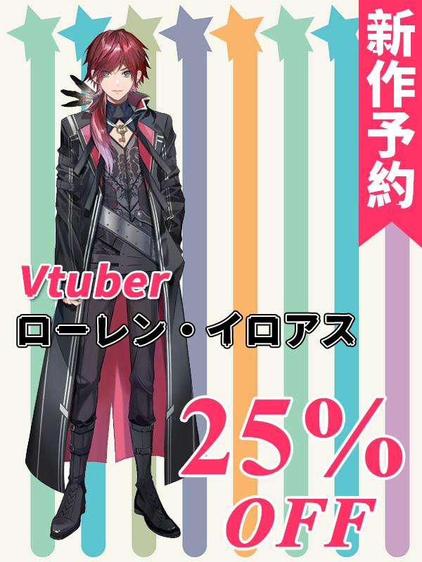 画像1: 新作予約 バーチャルYouTuber VTuber ローレン・イロアス コスプレ衣装(5点達成、ご入金後3ヶ月間出荷予定) (1)