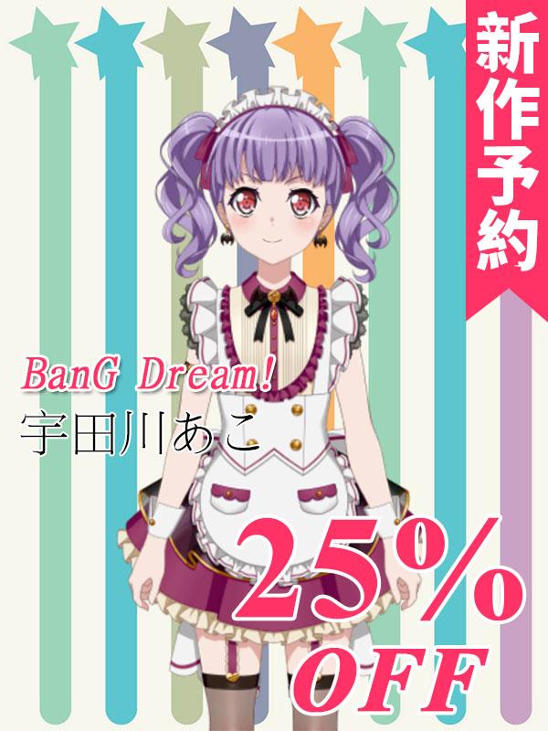 画像1: 新作予約 BanG Dream!(バンドリ) 宇田川あこ コスプレ衣装 (1)